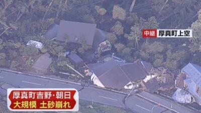 Cancelan el Japón vs. Chile debido al terremoto de 6.7 grados en el país nipón