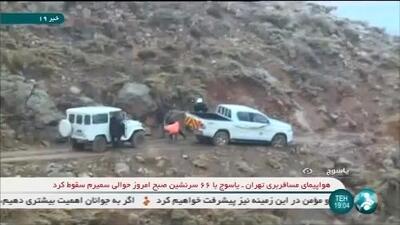 Video: Cae un avión con 66 personas a bordo en una zona montañosa de Irán
