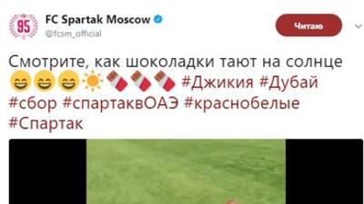 Spartak de Moscú desataó polémica al llamar 'chocolates' a sus jugadores