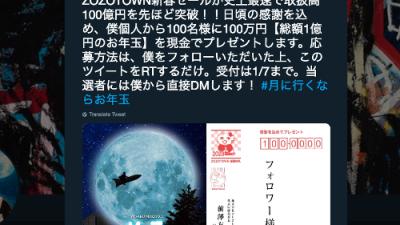 Multimillonario japonés promete regalar una fortuna en Twitter y rompe récord con el tuit más compartido de la historia