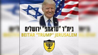 Equipo de fútbol israelí cambia su nombre a Beitar Trump Jerusalem en homenaje al presidente de EEUU
