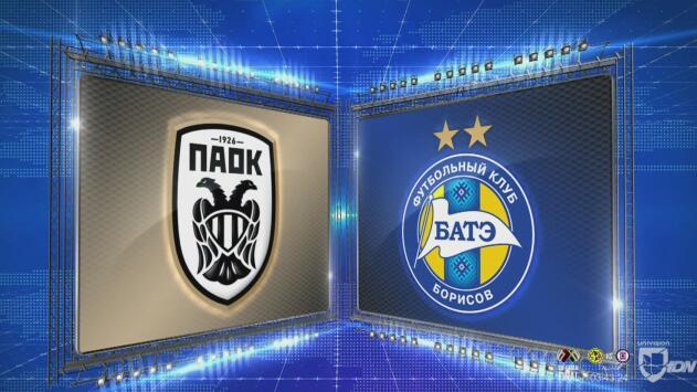 Paok 1-3 Bate - GOLES Y RESUMEN - Grupo L - UEFA Europa League